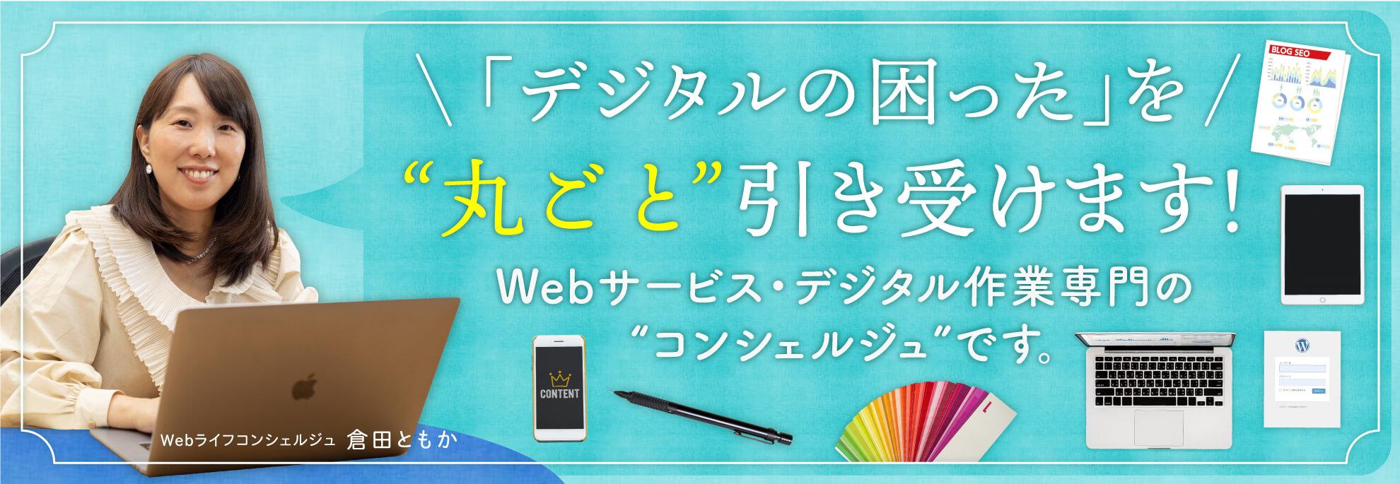 """「デジタルの困った」を""""丸ごと""""引き受けます! Webサービス・デジタル作業専門の""""コンシェルジュ""""です。"""
